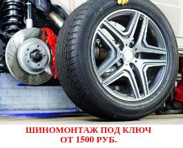 шиномонтаж, замена колес, ремонт колес, ремонт резины, ремонт порезов, ремонт проколов